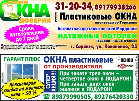 Горизонтальная реклама правая (Баннер) 3