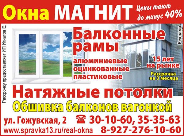 Горизонтальная реклама левая (Баннер) 3